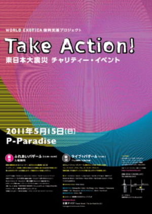 Takeaction_0001