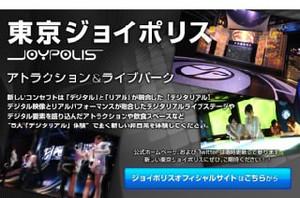 Joypolis_img010001